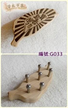 《香氛市集》G033 檜木台灣造型無痕刮板按摩器*20支