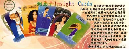《香氛市集》 Insight Card洞悉卡牌卡一套