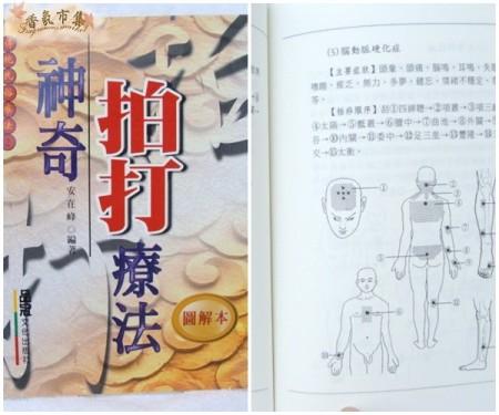 《香氛市集》書籍-神奇拍打療法(圖解本)
