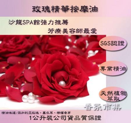 《香氛市集》玫瑰精華按摩油1公升裝*1桶