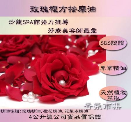 《香氛市集》玫瑰複方按摩油4公升裝*1桶