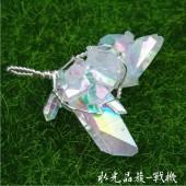 《香氛市集》水光水晶簇編織墜------戰機