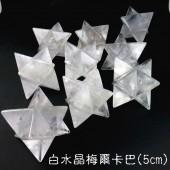 《香氛市集》白水晶梅爾卡巴(高約5公分,對角線長約7公分)(Merkaba 立體大衛星 魔卡巴)