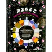 《香氛市集》Aura-Soma 鍊金瓶療法-書籍