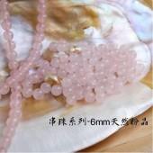 《香氛市集》天然粉晶 6mm (128顆粉晶)