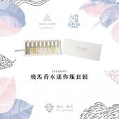 《香氛市集》Aura-Soma飛馬香水2.5ml 能量香水 隨身瓶 8入/組~另贈10分鐘諮商