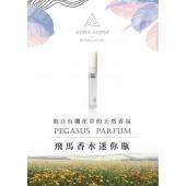 《香氛市集》Aura-Soma飛馬香水2.5ml 能量香水 隨身瓶 (共有八款)